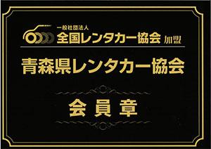 青森県レンタカー協会会員章